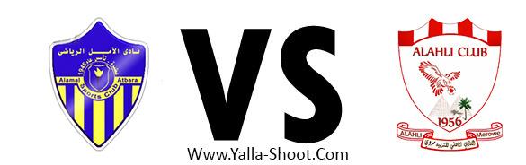 ahli-marawi-vs-alamal-atbara