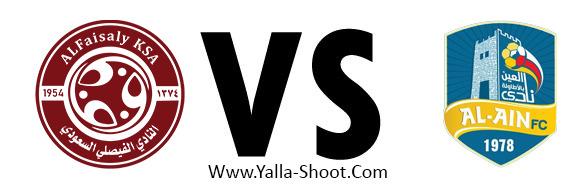 ain-fc-vs-al-faisaly