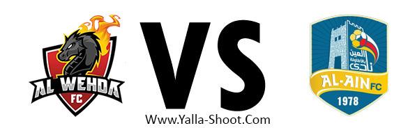 ain-fc-vs-al-wehda