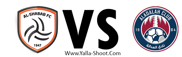 al-adalh-vs-alshabab