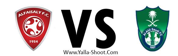 al-ahli-vs-al-faisaly