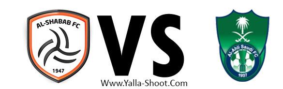 al-ahli-vs-al-shabab