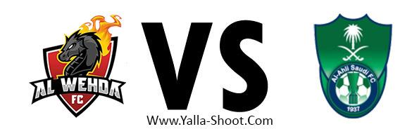 al-ahli-vs-al-wehda