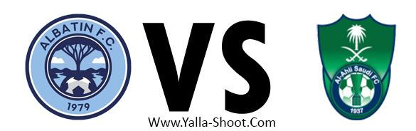 al-ahly-vs-al-baten
