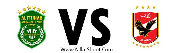 al-ahly-vs-al-ettehad-el-sakandary