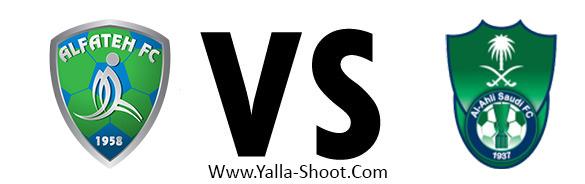 al-ahly-vs-al-fateh