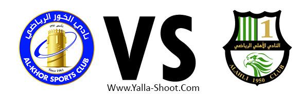 al-ahly-vs-al-khor-sc