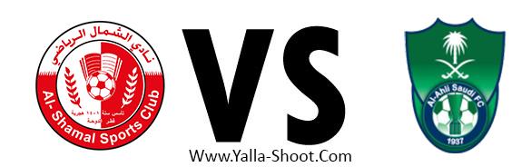 al-ahly-vs-al-shamal