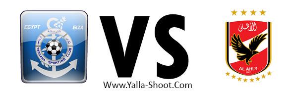 al-ahly-vs-al-terasanah