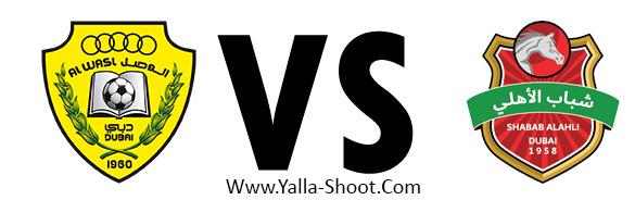 al-ahly-vs-alwasl