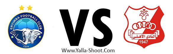al-ahly-vs-enyimba-fc
