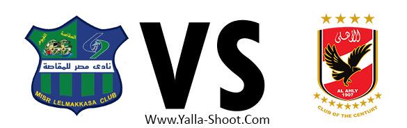 al-ahly-vs-misr-elmaqasah