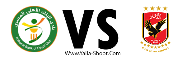 al-ahly-vs-national-bank