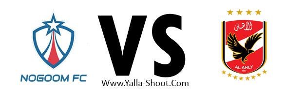 al-ahly-vs-nogoom-fc