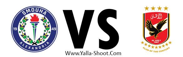 al-ahly-vs-smouha