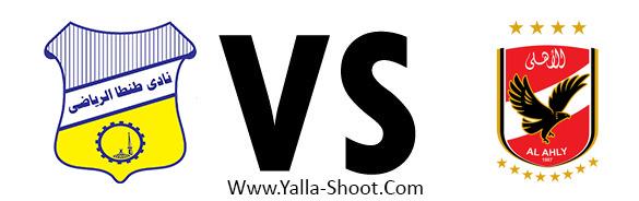 al-ahly-vs-tanta