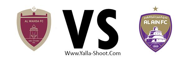 al-ain-vs-al-wehda