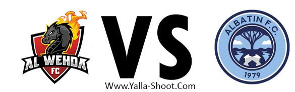 al-baten-vs-al-wehda