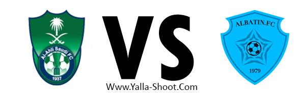 al-baten-vs-alahli-sudia