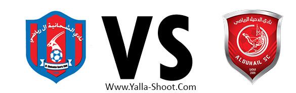 al-duhail-vs-al-shahaniya