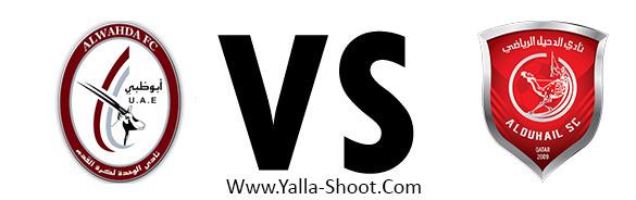 al-duhail-vs-alwehda-ae