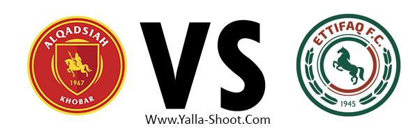 al-ettifaq-vs-al-qadisiyah
