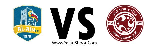 al-faisaly-vs-ain-fc
