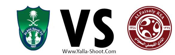 al-faisaly-vs-al-ahly
