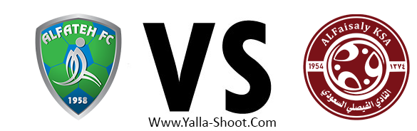 al-faisaly-vs-al-fateh