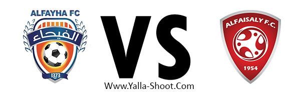 al-faisaly-vs-al-feiha