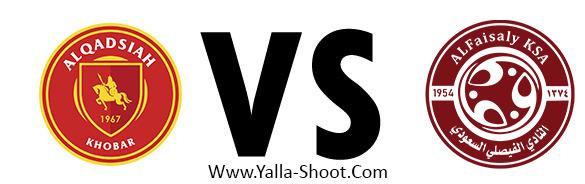 al-faisaly-vs-al-qadisiyah
