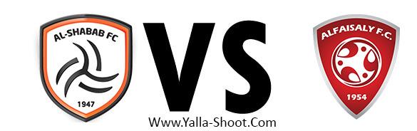 al-faisaly-vs-al-shabab