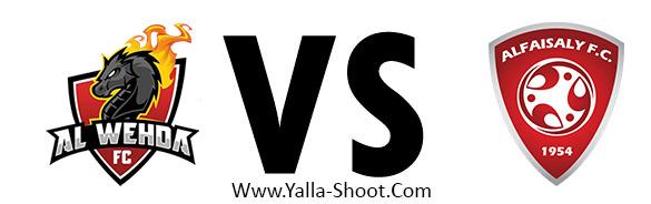 al-faisaly-vs-al-wehda