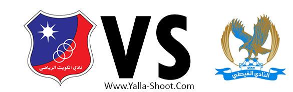 al-faisaly-vs-alkuwait-sc
