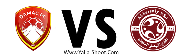 al-faisaly-vs-damac