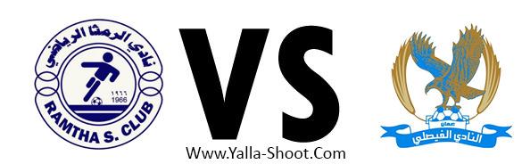 مشاهدة مباراة الفيصلي والرمثا بث مباشر بتاريخ 01-06-2019 كأس الاردن