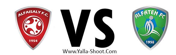 al-fateh-vs-alfaisaly-sa