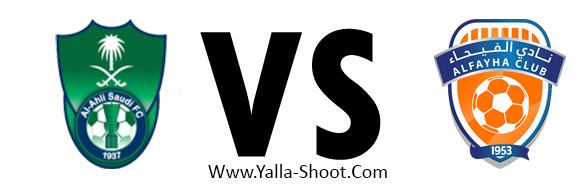 al-feiha-vs-al-ahly