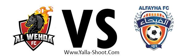 al-feiha-vs-alwehda-saudi