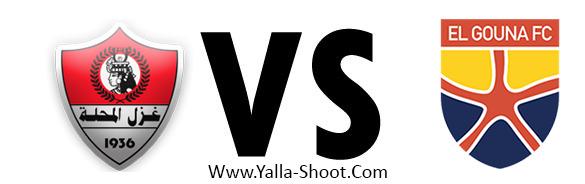 al-gounah-vs-ghazl-el-mahallah
