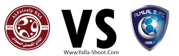al-hilal-vs-al-faisaly