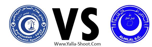 al-hilal-vs-hilal-alsahel