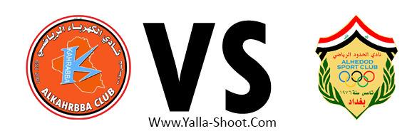 al-hudod-vs-al-kahrabaa