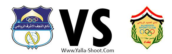 al-hudod-vs-al-najaf
