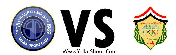 al-hudod-vs-al-talaba
