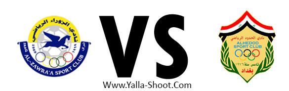 al-hudod-vs-al-zawraa