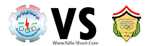 al-hudod-vs-alsinaat-alkahrabaiya