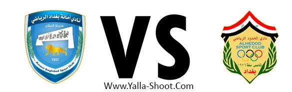 al-hudod-vs-amanet-baghdad