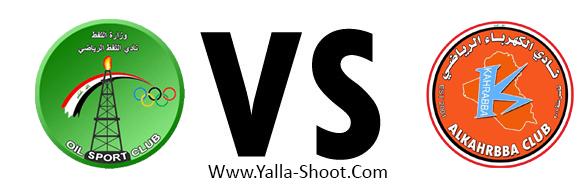 al-kahrabaa-vs-al-naft