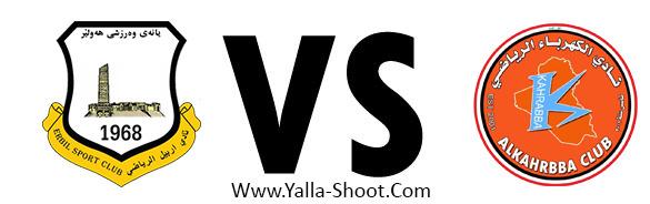 al-kahrabaa-vs-arbil